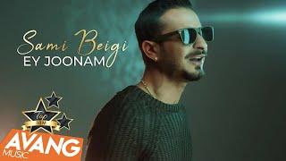 Sami Beigi - Ey Joonam OFFICIAL VIDEO HD