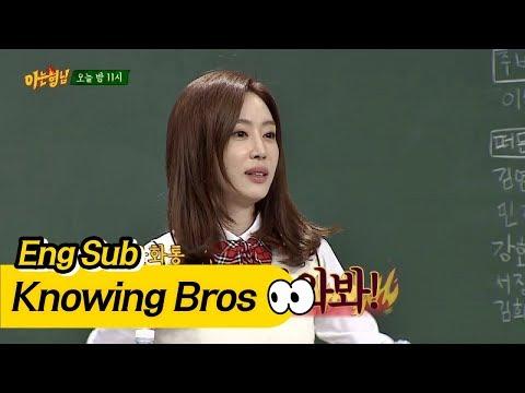 [선공개] 강예원(Kang Ye Won), 형님학교 컬쳐쇼크 3단계!