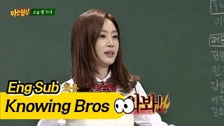 """[선공개] 강예원(Kang Ye Won), 형님학교 컬쳐쇼크 3단계! """"아 이게 리얼 예능인가?"""" - 아는 형님(Knowing bros) 19회"""