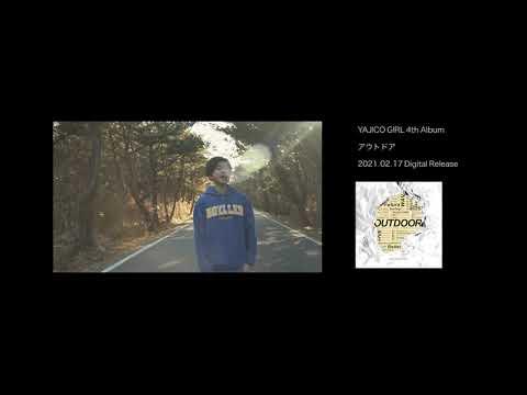 YAJICO GIRL『アウトドア』ティザー映像