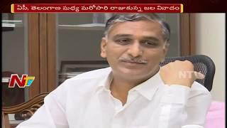 Dispute between AP, Telangana over tampering of telemetry..