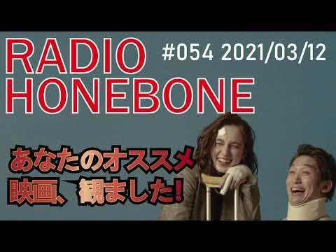 RADIO HONEBONE #054 (2021/03/12配信)【音声コンテンツ】