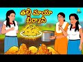 తల్లి మాయా బిర్యానీ | Telugu Stories | Telugu Kathalu | Stories in Telugu | Telugu Moral Stories