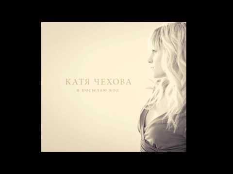 Катя Чехова - Я посылаю код ( дата выпуска  Май 2011 г)