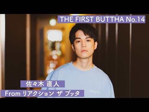 back number - HAPPY BIRTHDAY  / covered by 佐々木直人 From リアクション ザ ブッタ【 THE FIRST BUTTHA No.14 】