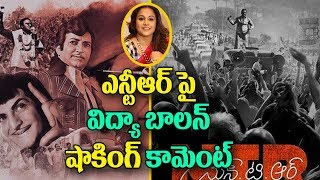 Vidya Balan Comments On NTR..