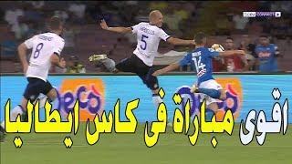 اهداف مباراة نابولي و اتلانتا 2-1 كأس ايطاليا 2-1-2018 [ شاشة كاملة HD ...