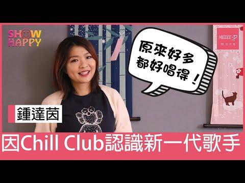 鍾達茵拍Chill Club認識新一代歌手:原來好多都好唱得!