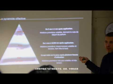 ISAL讲座:香水的构成与发展