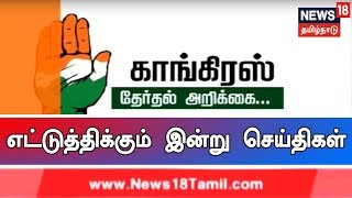 News18 Tamilnadu Tv Night News