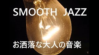 Smooth Jazz Saxophone - Night Jazz - Relaxing Instrumental Music for Work, Lounge, Cafe, Bar