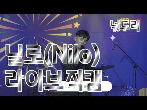2018 홍대세종 해오름제 - 닐로 '넋두리' 라이브 직캠
