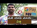 Bithiri Sathi On Mobile Money Apps