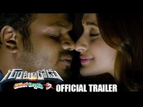 Gunturodu-Movie-Theatrical-Trailer
