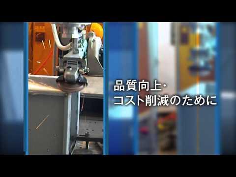 愛晃エンジニアリング 自動溶接システム