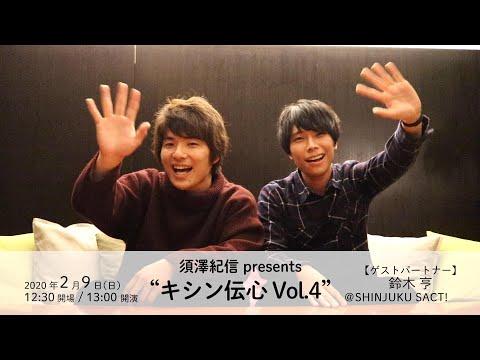 【須澤紀信 presents キシン伝心 Vol.4】コラボコメント動画