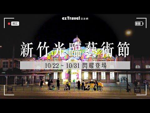【易遊網】新竹光臨藝術節10/22閃耀登場!古蹟光雕秀搶先看