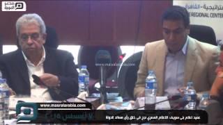 مصر العربية | عميد اعلام بنى سويف: الاعلام المصري نجح فى خلق رأى مساند للدولة     -