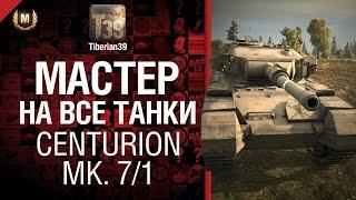 Мастер на все танки №35 Centurion Mk. 7/1 - от Tiberian39 [World of Tanks]