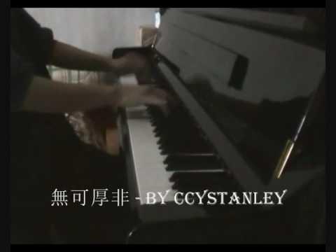 陳柏宇-無可厚非 [純鋼琴版] (EasyPiano.hk)
