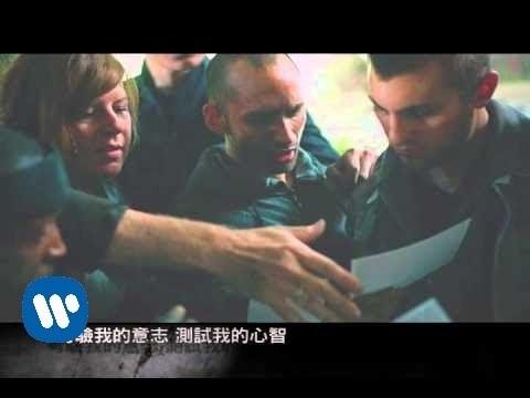 LINKIN PARK聯合公園 - Lost In The Echo迷失回聲之中 (華納official中字完整版 MV)