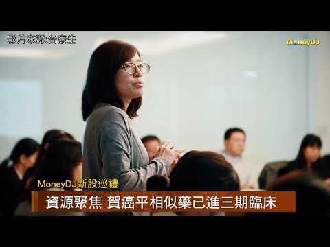 【MoneyDJ新股巡禮】聚焦HER2治療 台康生獲國際大廠青睞
