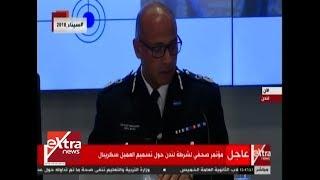 الآن| مؤتمر صحفي لشرطة لندن حول تسميم العميل سكريبال     -