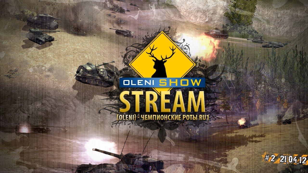 OLENI SHOW #2