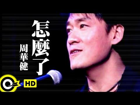 周華健 Wakin Chau【怎麼了 What's going on?】Official Music Video