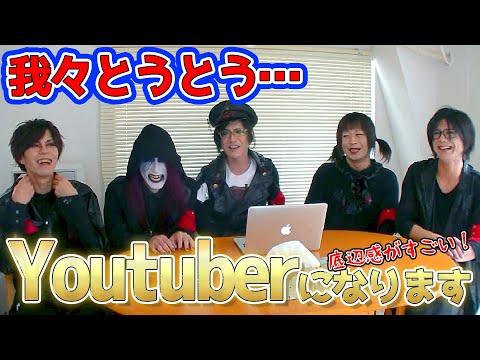 【緊急ご報告】Youtuberはじめました【緊急ご挨拶】