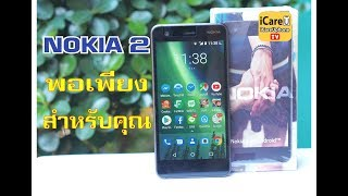 Review Nokia 2 รีวิว Nokia 2 รุ่นเล็ก สเปคพอเพียง ทดสอบการใช้งาน เล่นเกม โซเชียล กล้อง   iCareUPhone