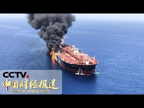《中国财经报道》两艘油轮在阿曼湾海域遭袭 20190614 16:00 | CCTV财经