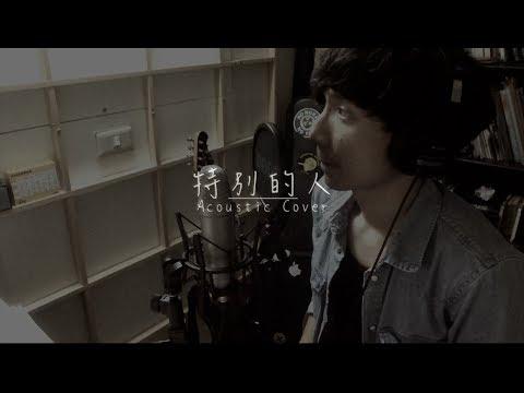 方大同-特別的人 covered by Mickie Chou