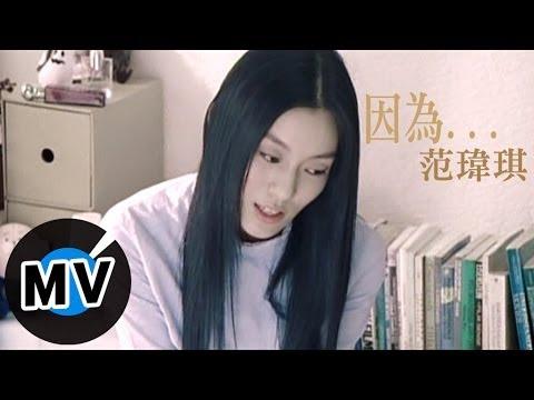 范瑋琪 Christine Fan - 因為 (官方版MV)