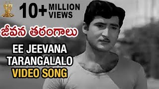 Ee Jeevana Tarangalalo Full Video Song   Jeevana Tarangalu   Shoban Babu   Krishnamraju   Vanisree
