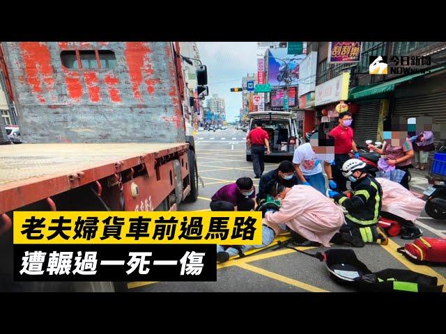 老夫婦貨車前過馬路 遭輾一死一傷