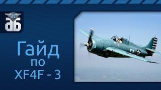 WoWP - Гайд по американскому истребителю  XF4F-3.  via MMORPG.su