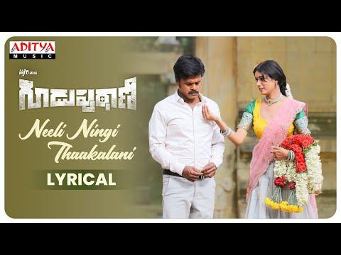 Guduputani: Lyrical video song 'Neeli Ningi Thaakalani' ft. Sapthagiri sung by Sunitha