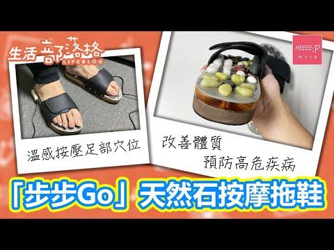 「步步Go」天然石按摩拖鞋 | 溫感按壓足部穴位 改善體質 預防高危疾病