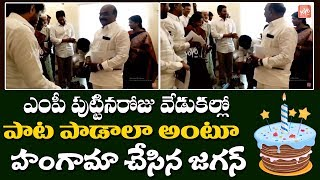 CM YS Jagan Making Fun in party MP Nandigam Suresh Birthda..