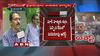 Varavara Rao taken to Nampally court..