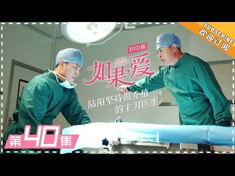 DVD版 |《如果,爱》第40集:嘉玲拒绝陆阳为宋乔植做手术 Love Won't Wait EP40【芒果TV独播剧场】