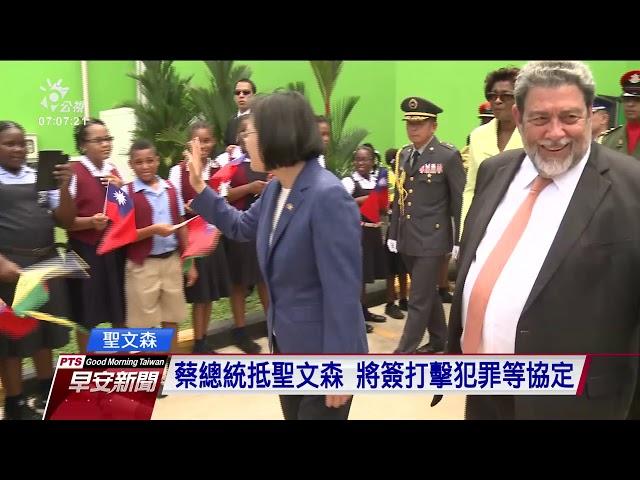 蔡總統抵聖文森 總理龔薩福親自接機