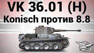 VK 36.01 (H) - Konisch против 8.8 - Гайд