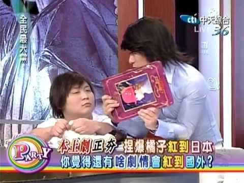 2010'03'23 全民最大黨 捏爆橘子-2