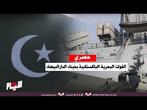 وصول سفينة باكستانية مجهزة بأسلحة وأجهزة متطورة إلى ميناء البيضاء وهذه خصائصها