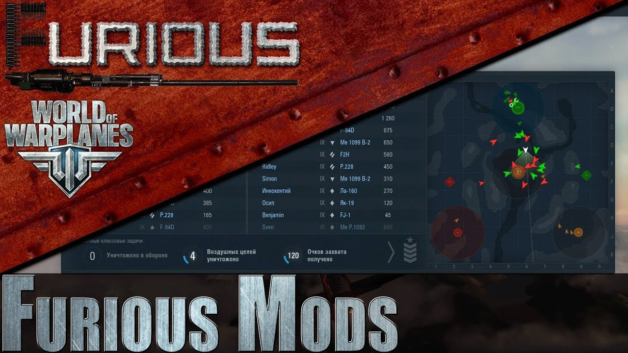 Долойголубой для World of Warplanes / Furious Mods