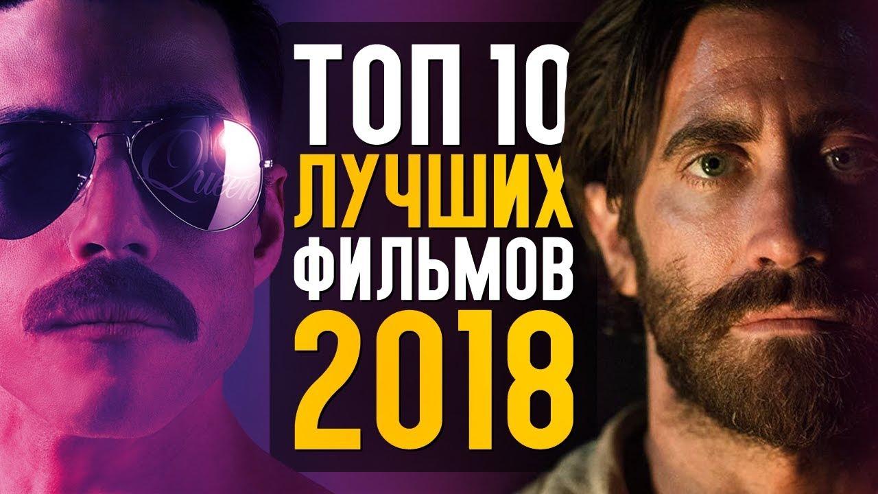 фильм 2018 рейтинг