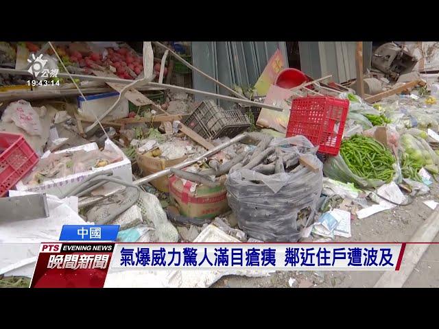 中國湖北市場爆炸釀12死 建黨百年在即習近平下令徹查