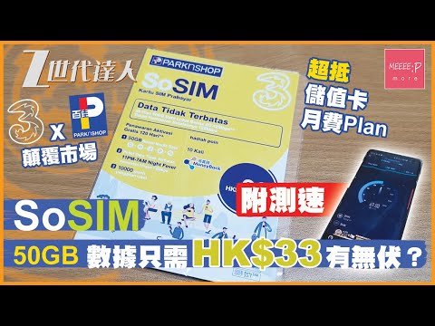 SoSIM - 50GB數據只需HK$33有無伏? 3HK x 百佳 顛覆市場 超抵儲值卡月費Plan!附測速
